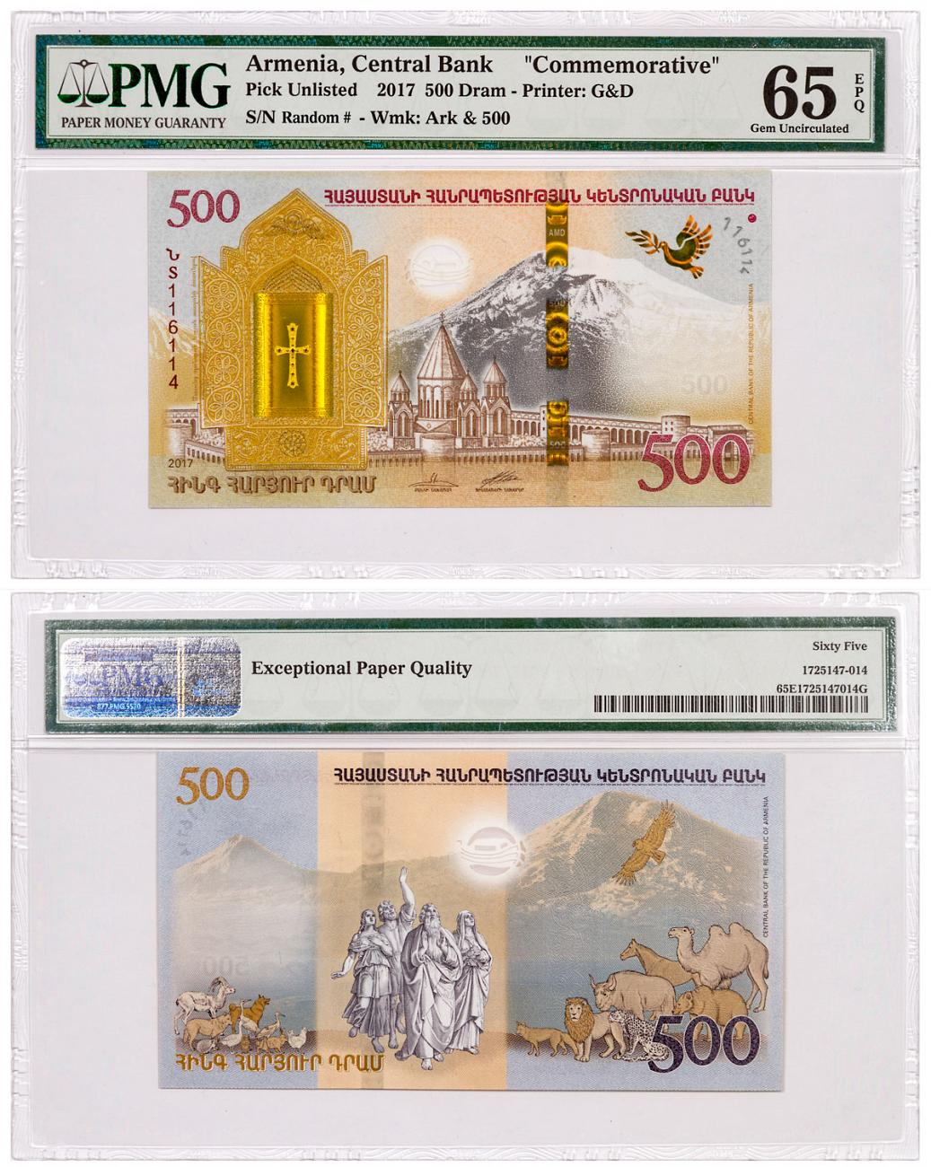 2017 Armenia Central Bank Commemorative 500 Dram Note PMG Gem Unc 65 EPQ