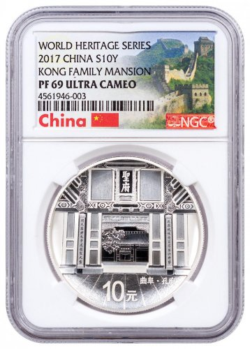 2017 China World Heritage Series - Kong Family Mansion 30 g Silver Proof 10 Coin NGC PF69 UC Exclusive Great Wall Label