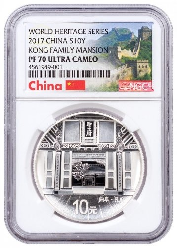 2017 China World Heritage Series - Kong Family Mansion 1 oz Silver Proof 10 Coin NGC PF70 UC ER Exclusive Great Wall Label