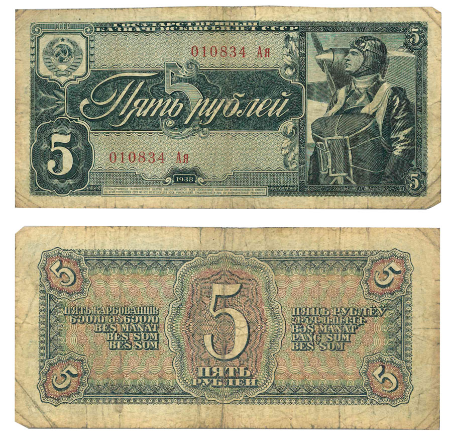1938 Russia 5 Rouble Flyer Paper Currency F-VF