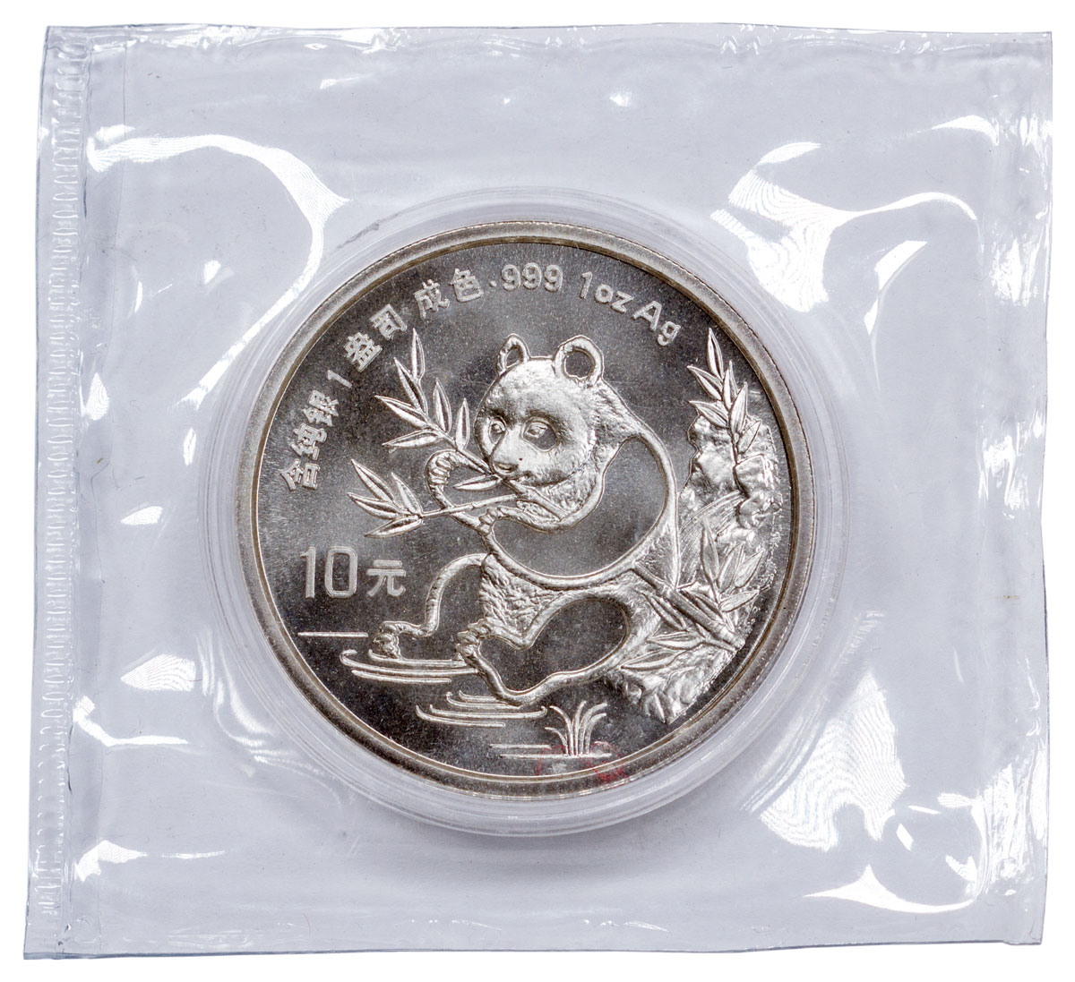 1991 China 1 oz Silver Panda ¥10 Coin GEM BU