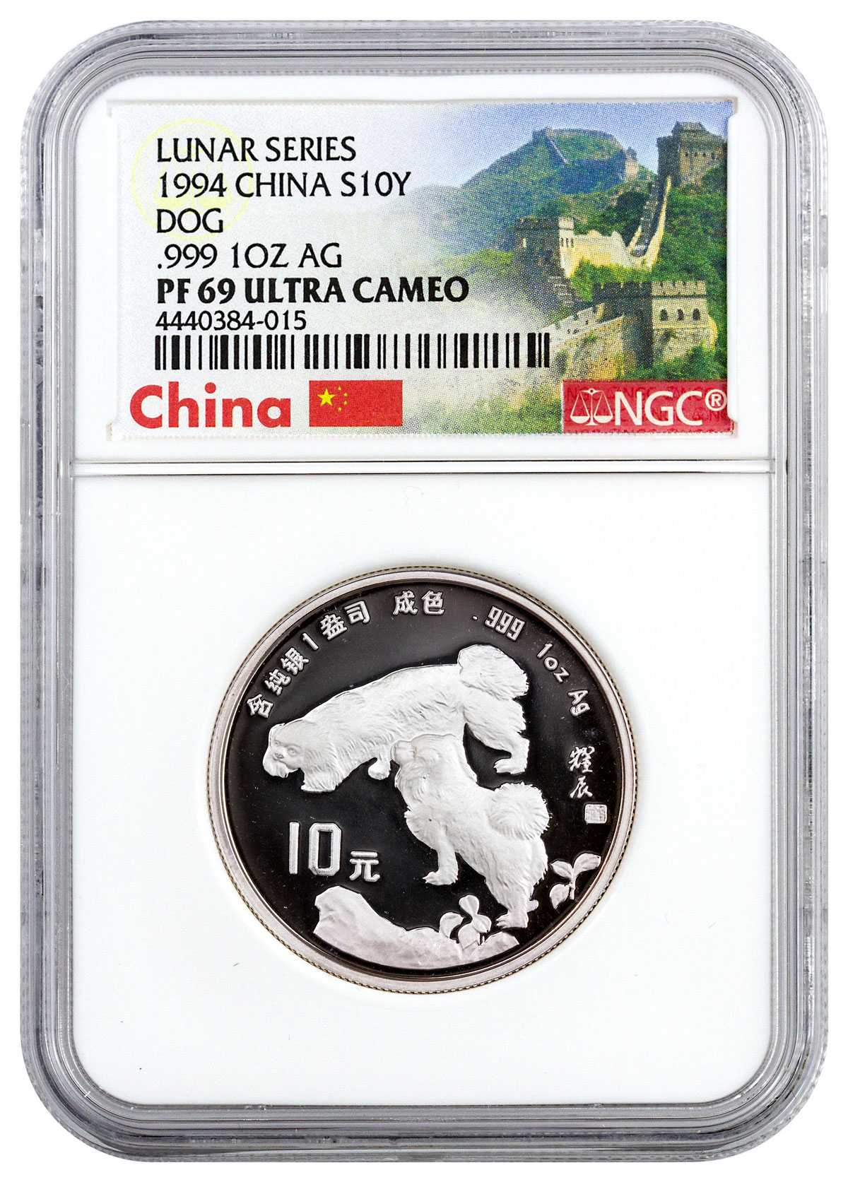 1994 China Year of the Dog 1 oz Silver Lunar Proof ¥10 Coin NGC PF69 UC (Exclusive Great Wall Label)