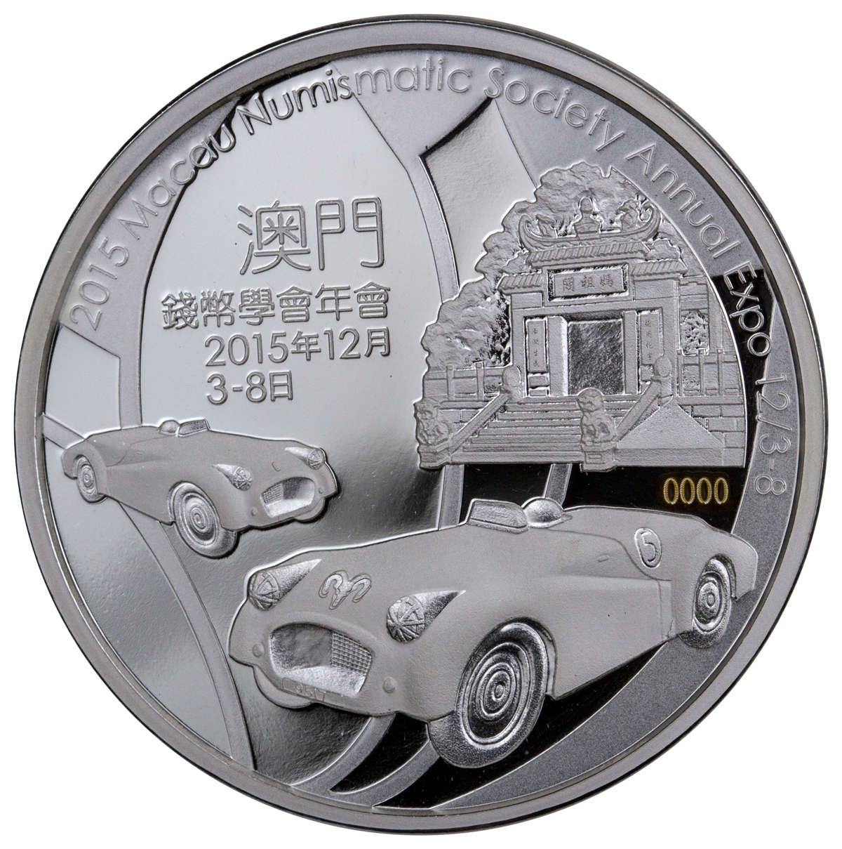 2015 China 2 oz. Proof Silver Official Panda Issue for the Macau World Money Show - GEM Proof (Original Mint Packaging)