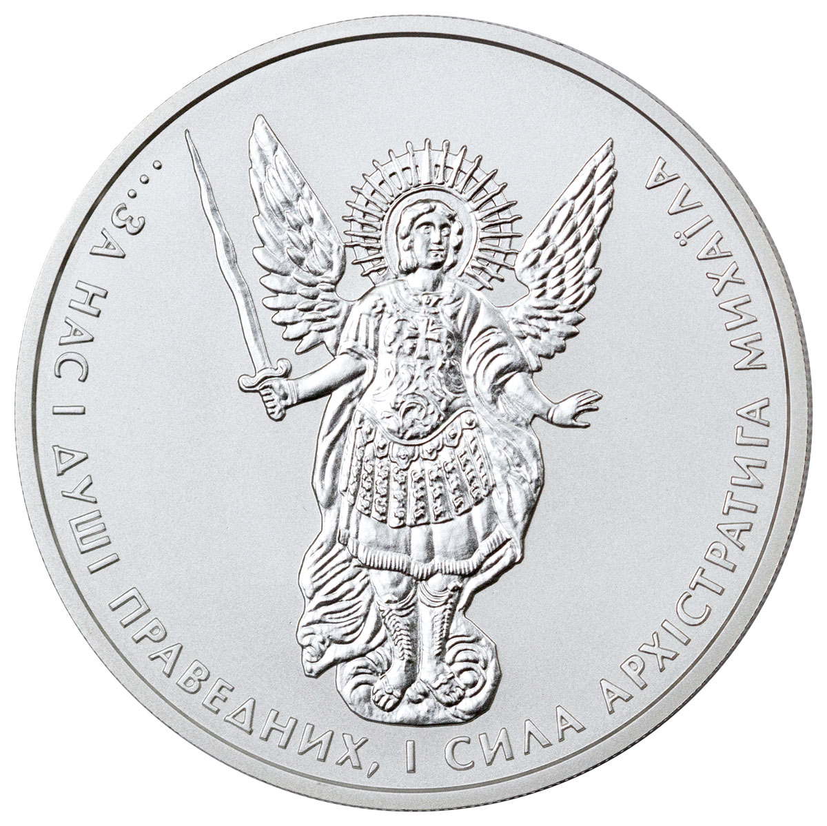 2015 Ukraine 1 oz Silver Archangel Michael GEM BU (Original Mint Capsule)