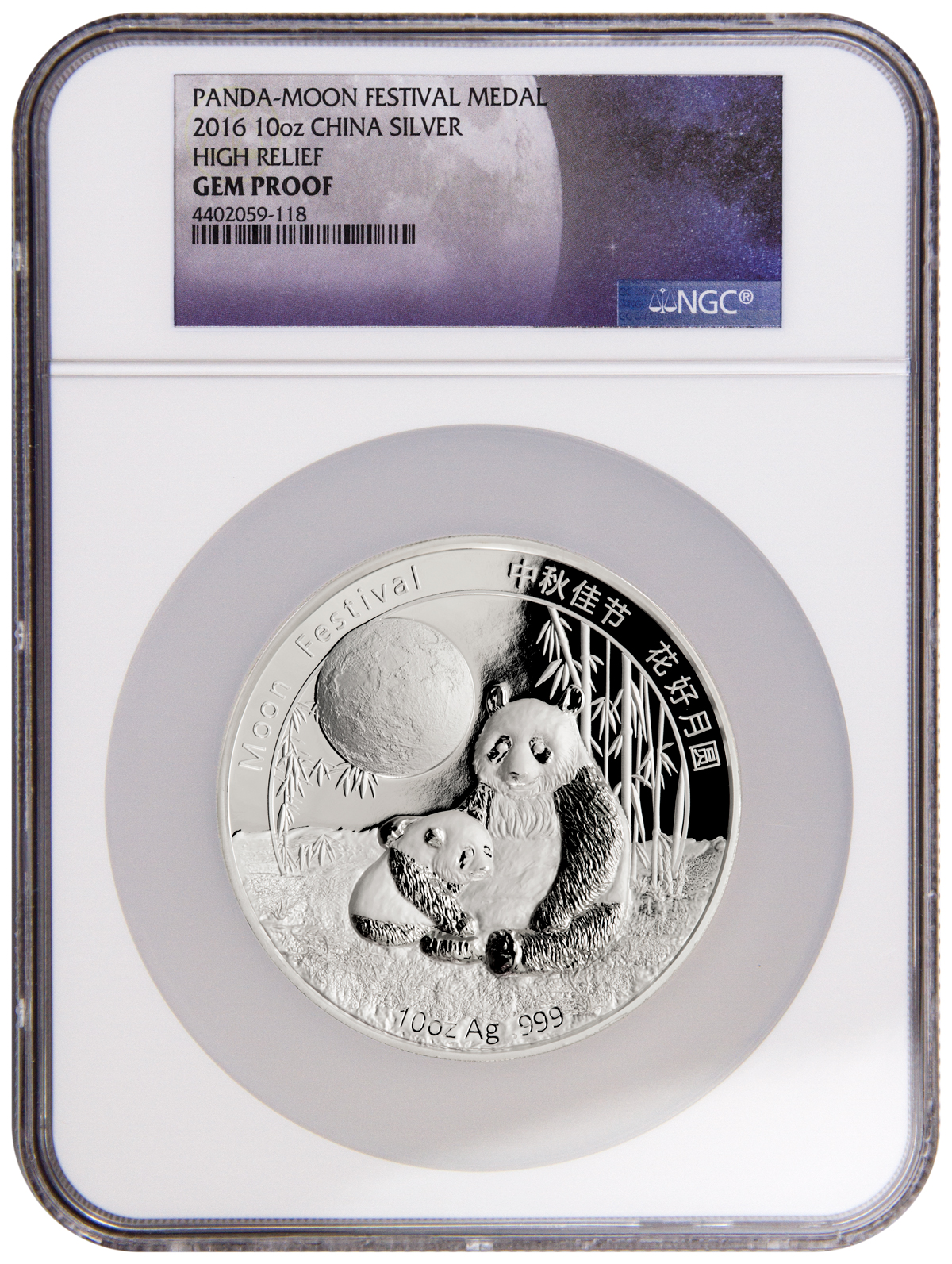 2016 China Moon Festival Silver Panda High Relief 10 oz Proof Medal NGC GEM Proof