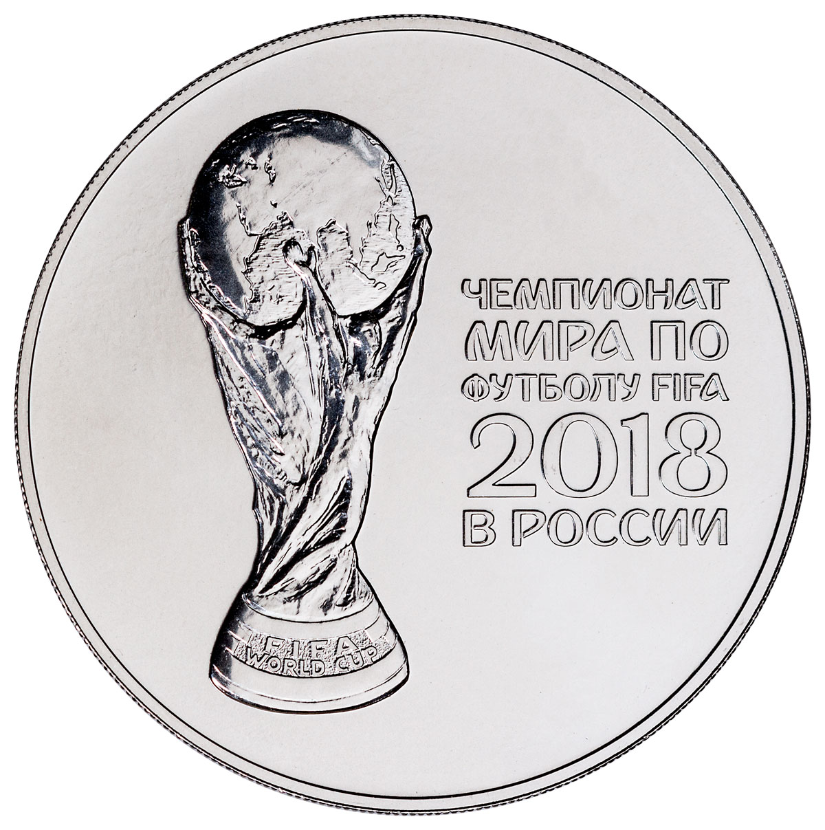2018 Russia Fifa World Cup Soccer 1 Oz Silver 3 Ruble Coin