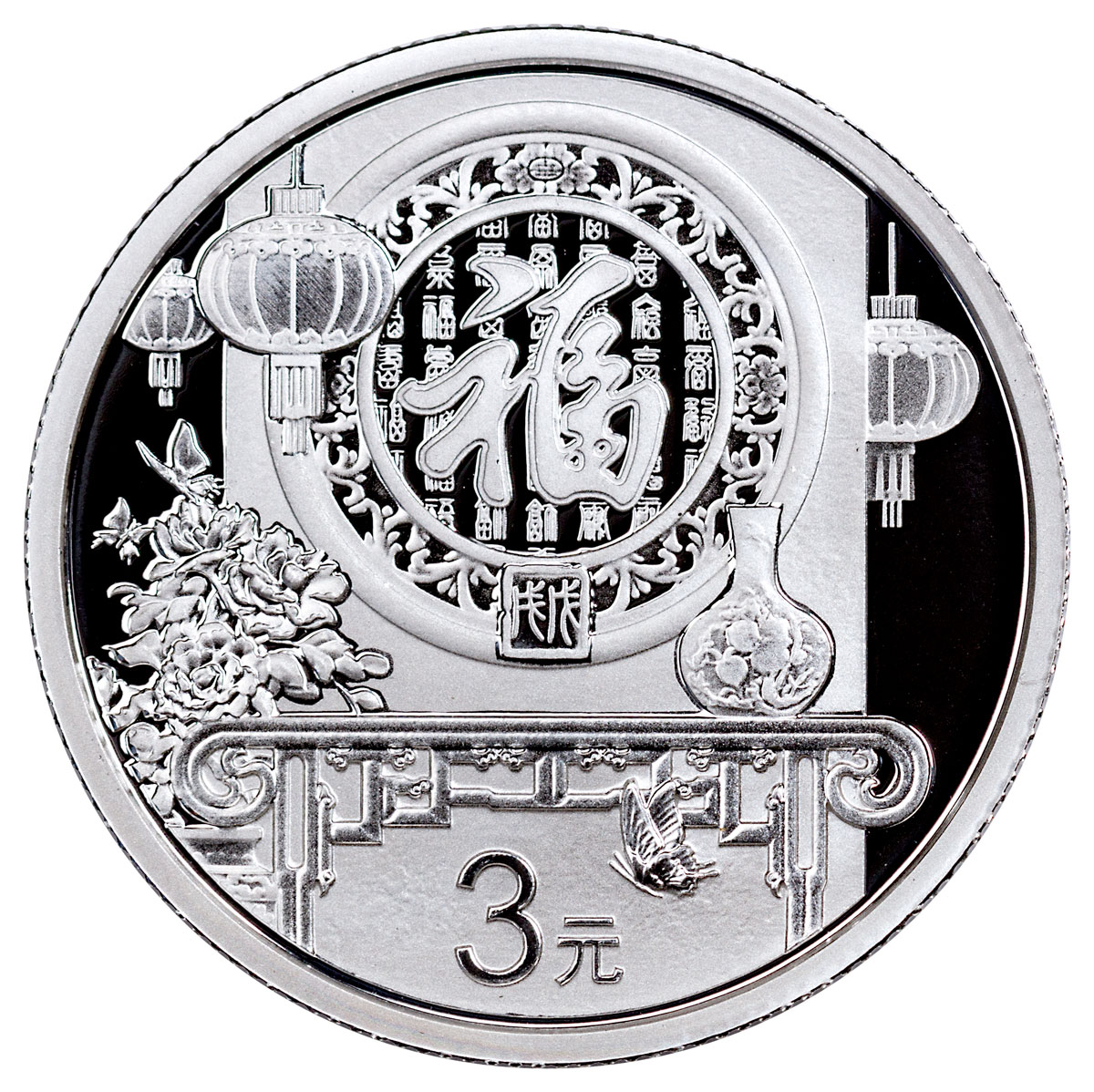 2018 China New Year Celebration 8 g Silver ¥3 Coin GEM BU