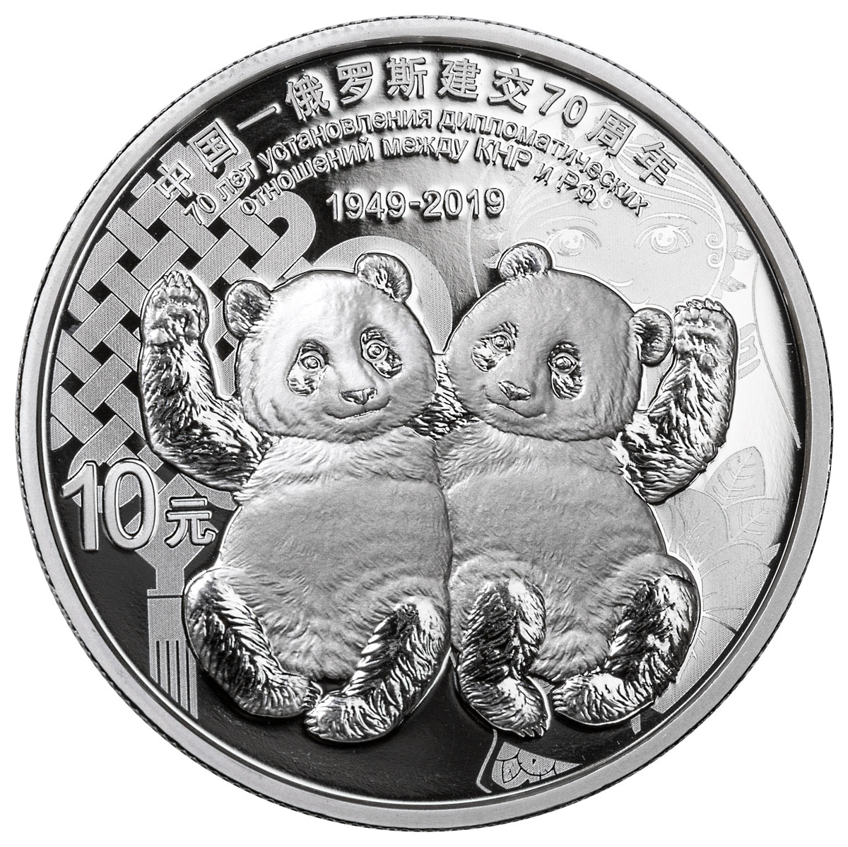 2019 China Sino-Russian Diplomatic Relations - 70th Anniversary 30 g Silver Proof ¥10 Coin GEM Proof Original Mint Box with COA