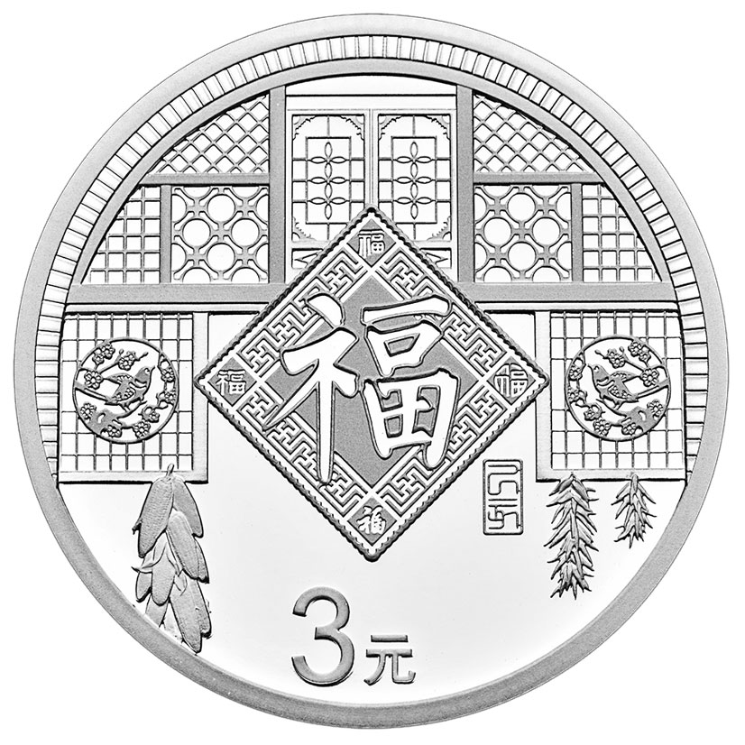 2019 China New Year Celebration - Good Fortune - Fu 8 g Silver ¥3 Coin GEM BU