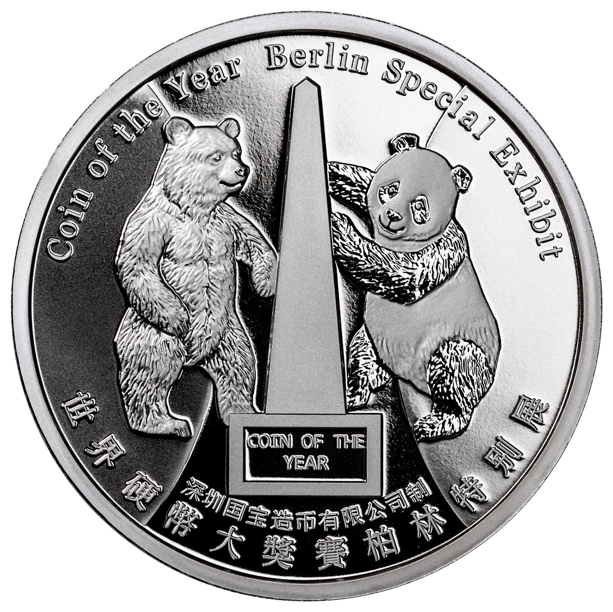2019 China Berlin World Money Fair Show Panda 50 g Silver Proof Medal GEM Proof