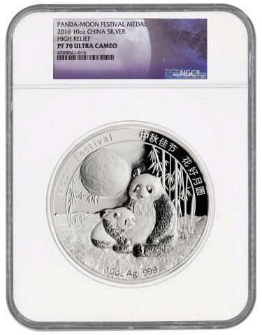 2016 China Moon Festival Silver Panda High Relief 10 oz Proof Medal NGC PF70 UC