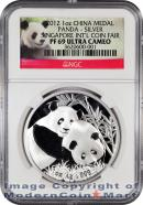 2012 China 1 Oz Silver Panda Medal - Singapore International Coin Fair NGC PF69 UC Proof 69 Ultra Cameo ***PANDA LABEL***