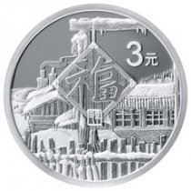 2021 China New Year Celebration 8 g Silver ¥3 Coin GEM BU in Folder