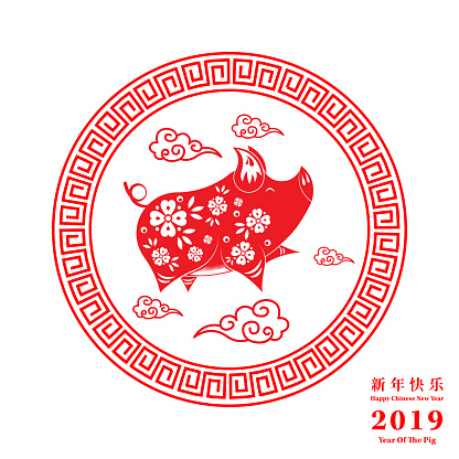 Year of the Pig Symbol